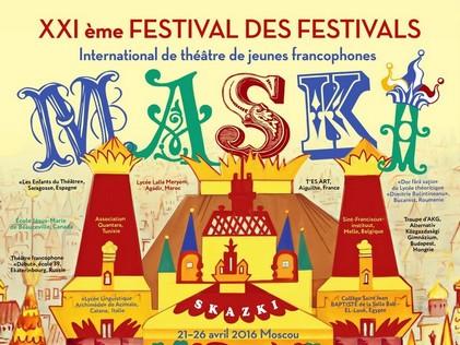21 Фестиваль Фестивалей Маски 2016